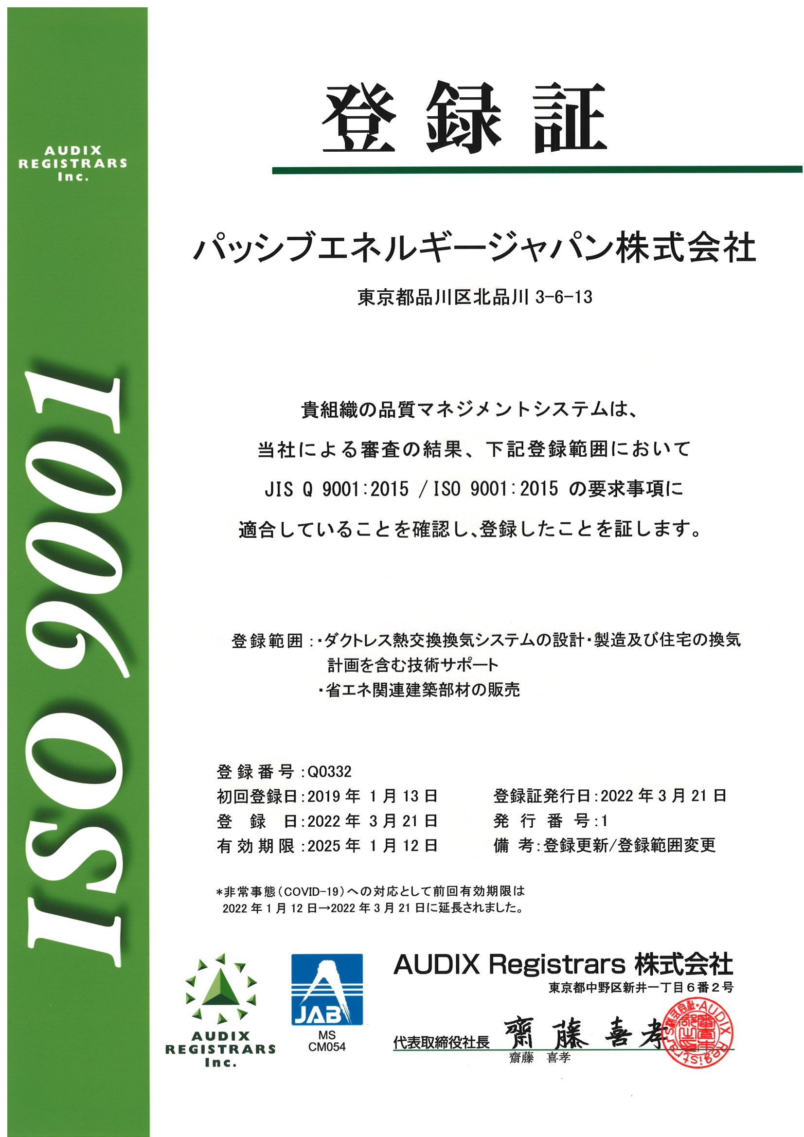 ISO9001 certificate (Japanese).