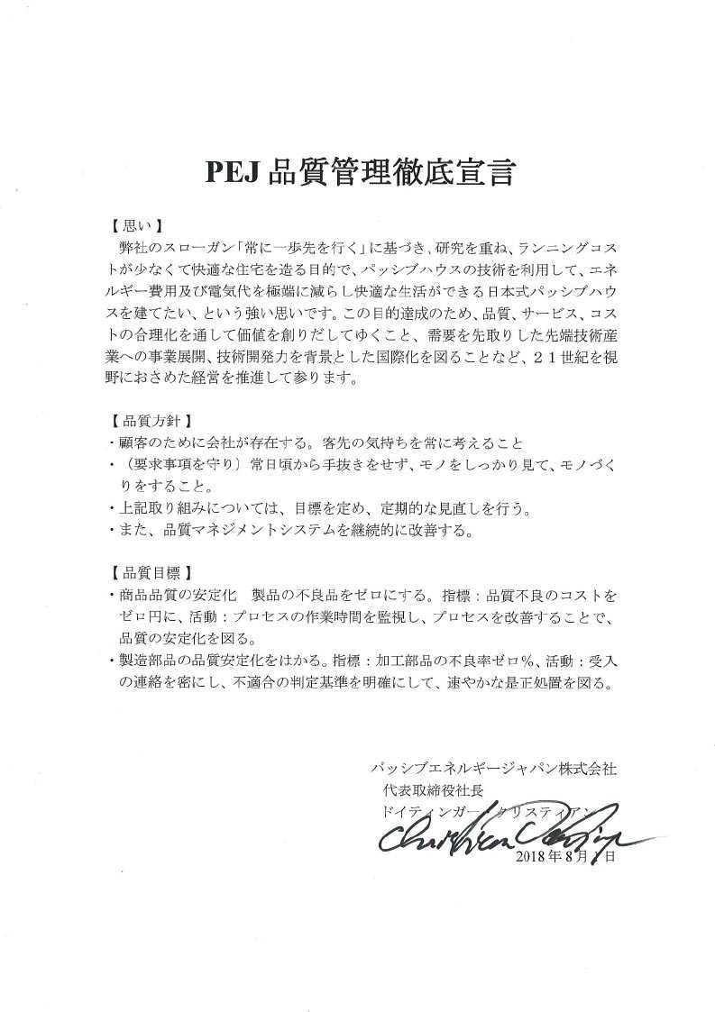PEJ commitment to quality (Japanese).